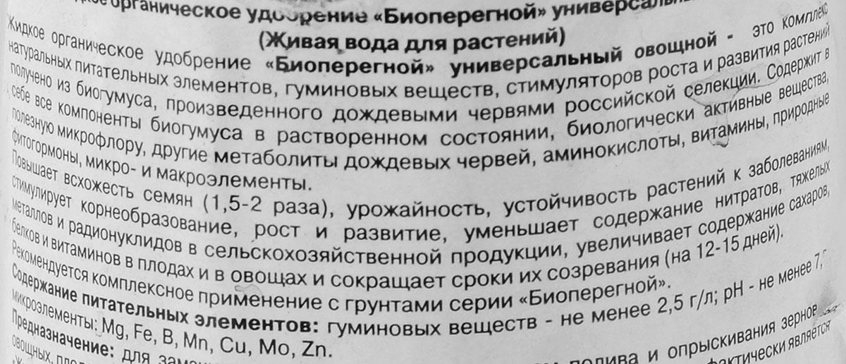 Удобрение Поля Русские