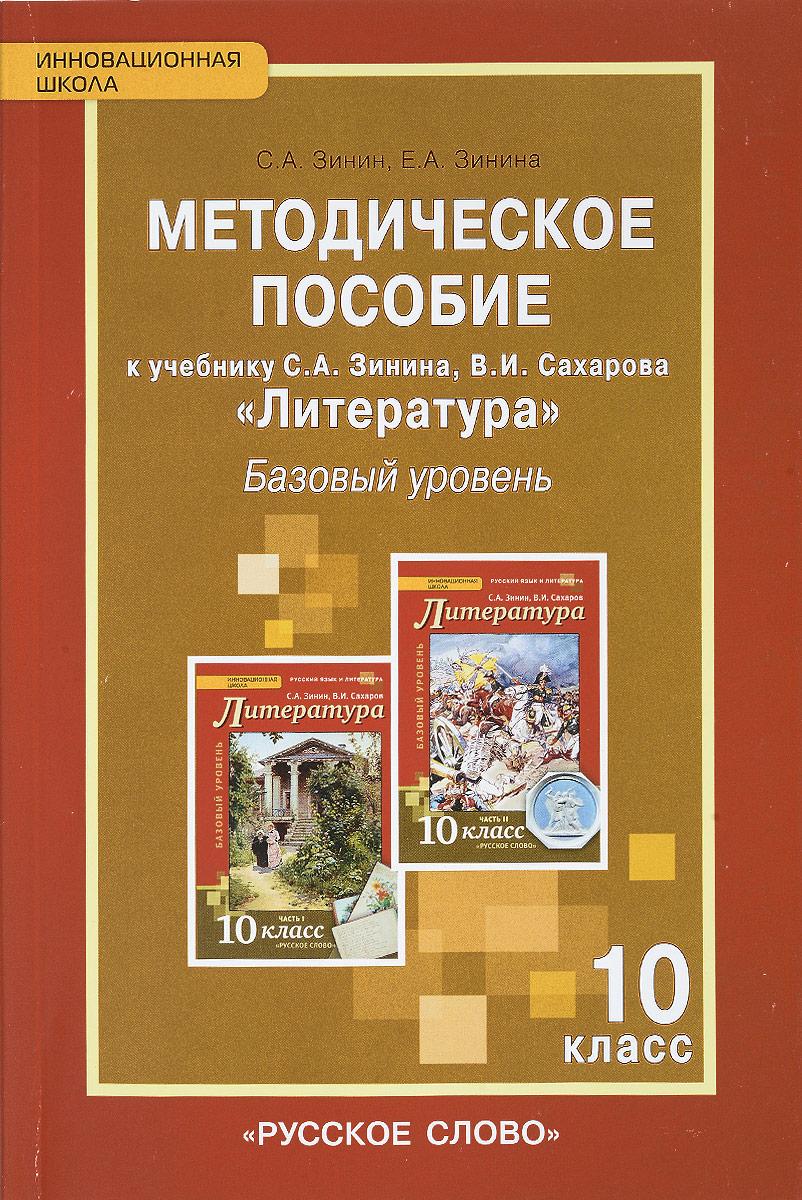 Литература. 10 класс. Базовый уровень. К учебнику С. А. Зинина, Е. А. Сахарова