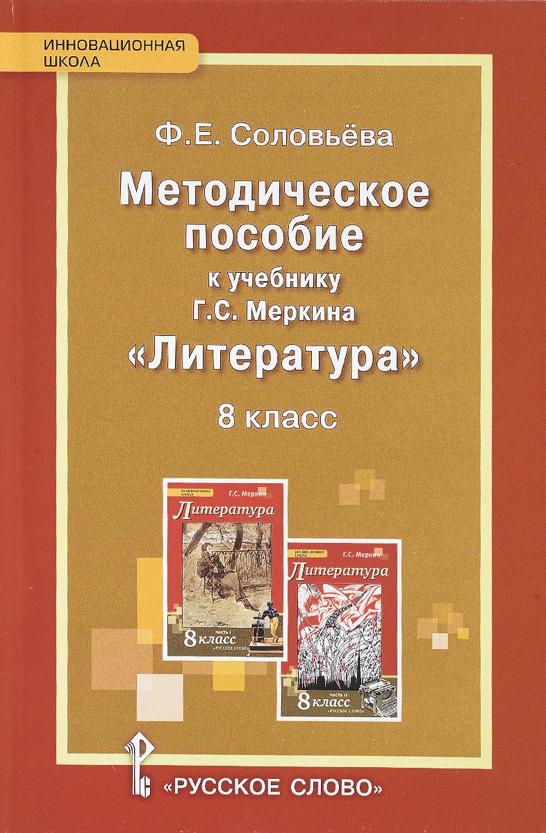 Ф. Е. Соловьева Литература. 8 класс. К учебнику Г. С. Меркина