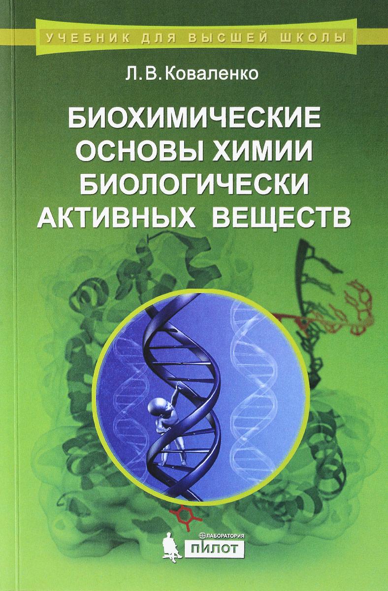 Биохимические основы химии биологически активных веществ. Учебное пособие