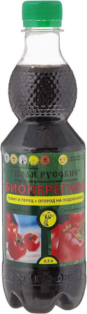 Удобрение Поля Русские Биоперегной, жидкое, для томатов и перцев, 500 мл0773Удобрение Поля Русские Биоперегной - это комплекс натуральных питательных элементов, гуминовых веществ. Удобрение получено из биогумуса, произведенного дождевыми червями российской селекции. Содержит в себе все компоненты биогумуса в растворенном состоянии, биологически активные вещества, полезную микрофлору, другие метаболиты дождевых червей, аминокислоты, витамины, природные фитогормоны, микро- и макроэлементы. Препятствует возникновению фитофтора и формозы.Повышает всхожесть семян (1,5-2 раза), устойчивость к заболеваниям и урожайность, ускоряет рост и развитие растений, стимулирует корнеобразование, уменьшает содержание нитратов, тяжелых металлов и радионуклидов в сельскохозяйственной продукции, увеличивает содержание сахаров, белков и витаминов в плодах и в овощах и сокращает сроки их созревания (на 12-15 дней).Удобрение предназначено для замачивания семян, подкормки путем полива и опрыскивания растений семейства пасленовых: томатов, перцев, баклажанов, физалиса, табака, картофеля и других.Состав: гуминовых веществ - не менее 2,5 г/л; рН - не менее 7,5. Микроэлементы Mg, Fe, B, Mn, Cu, Mo, Zn.Объем: 500 мл.