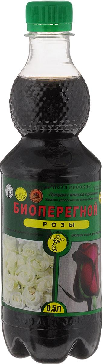 Удобрение Поля Русские Биоперегной, жидкое, для роз, 500 мл0964Органическое удобрение Поля Русские Биоперегной - это комплекс натуральных питательных элементов, гуминовых веществ, стимуляторов роста и развития растений. Удобрение получено из биогумуса, произведенного дождевыми червями российской селекции. Содержит в себе все компоненты биогумуса в растворенном состоянии, биологически активные вещества, полезную микрофлору, другие метаболиты дождевых червей, аминокислоты, витамины, природные фитогормоны, микро-и макроэлементы. Повышает устойчивость растений к заболеваниям, стимулирует корнеобразование, рост, развитие, цветение роз и способствует более долгому сохранению свежесрезанных цветов.Удобрение предназначено для замачивания семян, подкормки путем полива и опрыскивания цветочных и цветочно-декоративных культур. Состав: гуминовых веществ - не менее 2,5 г/л; рН - не менее 7,5. Природные фитогормоны, аминокислоты и витамины. Микроэлементы: Mg, Fe, B, Mn, Cu, Mo, Zn.Объем: 500 мл.