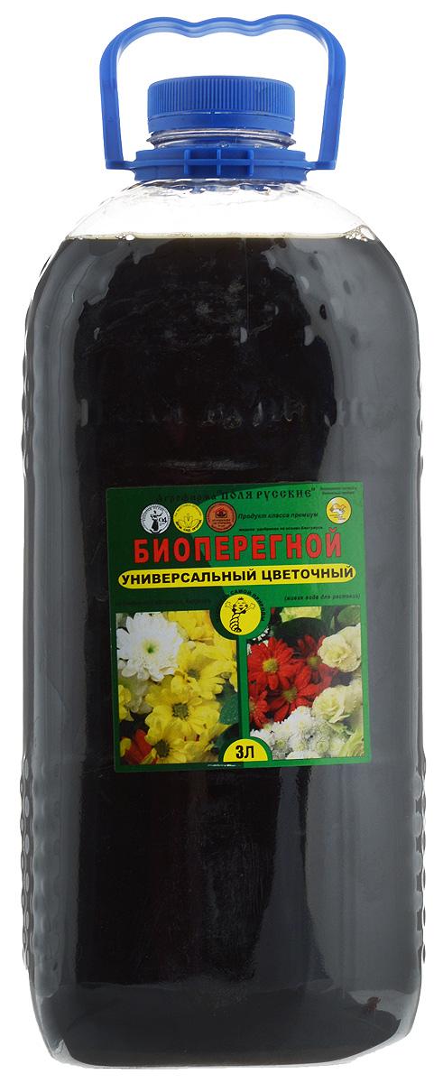 Жидкое удобрение Поля Русские Биоперегной, для цветов, универсальное, 3 л0865Органическое удобрение Поля Русские Биоперегной - это комплекс натуральных питательных элементов, гуминовых веществ, стимуляторов роста и развития растений получено из биогумуса, произведенного дождевыми червями российской селекции. Содержит в себе все компоненты биогумуса в растворенном состоянии, биологически активные вещества, полезную микрофлору, другие метаболиты дождевых червей, аминокислоты, витамины, природные фитогормоны, микро- и макроэлементы.Повышает всхожесть семян (1,5-2 раза), устойчивость растений к заболеваниям, стимулирует корнеобразование, рост и развитие, особенно, цветение комнатных растений и способствует более долгому сохранению свежесрезанных цветов.Удобрение предназначено для замачивания семян, подкормки путем полива и опрыскивания цветочных и цветочно-декоративных культур. Состав: гуминовых веществ - не менее 2,5 г/л; рН - не менее 7,5. Природные фитогормоны, аминокислоты и витамины. Микроэлементы: Mg, Fe, B, Mn, Cu, Mo, Zn.Объем: 3 л.