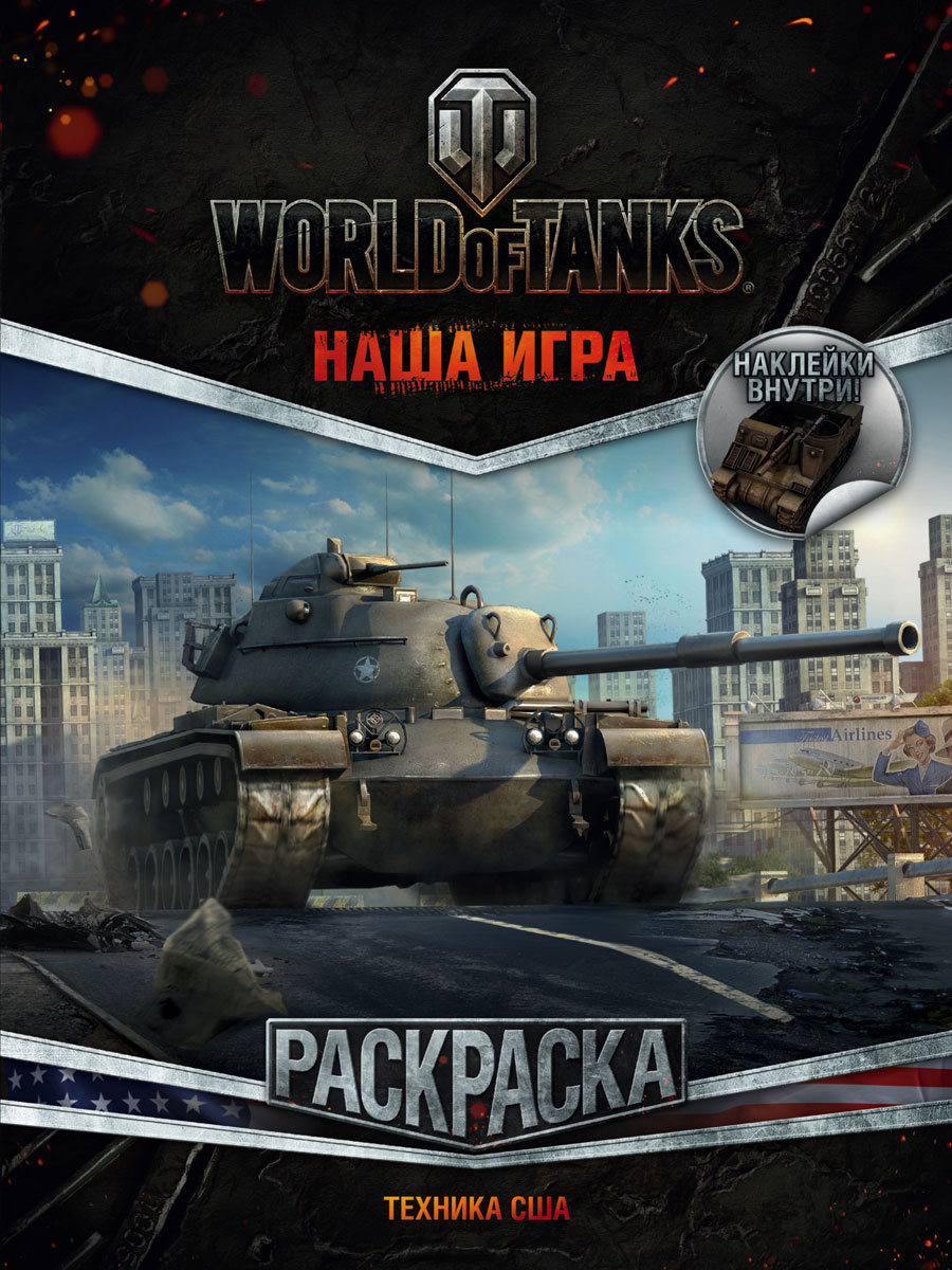 World of Tanks. Раскраска. Техника США (с наклейками) msi gp62m 7rdx 2098xru world of tanks edition