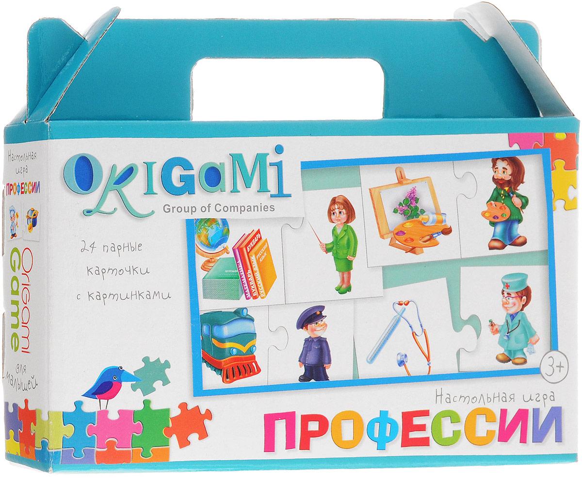 Оригами Обучающая игра Профессии настольная игра профессии торговля au12