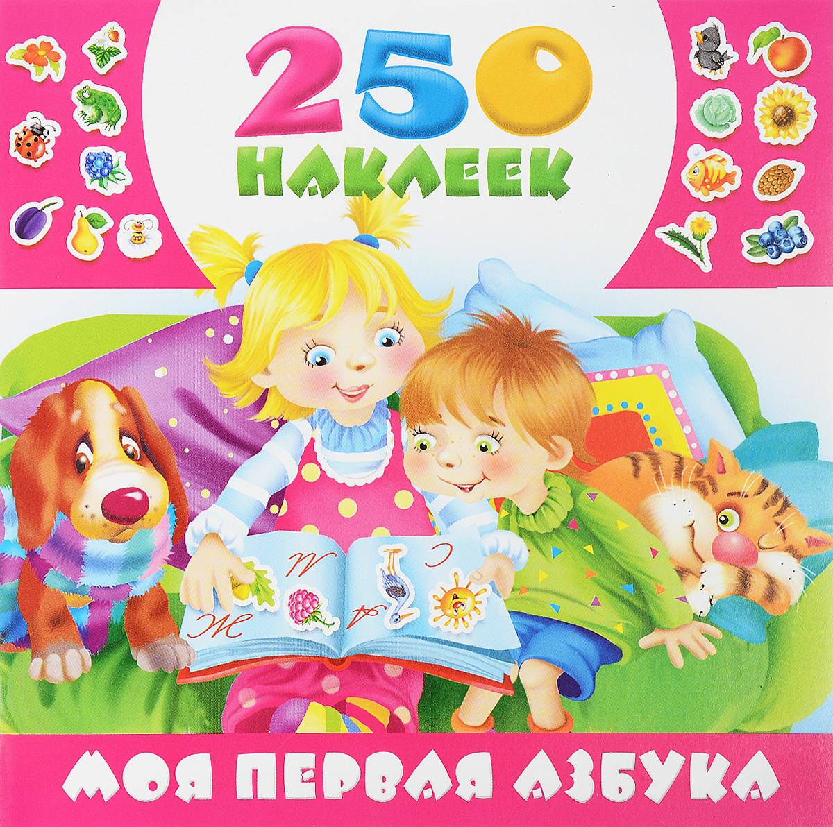Дмитриева В.Г. Моя первая азбука. 250 наклеек
