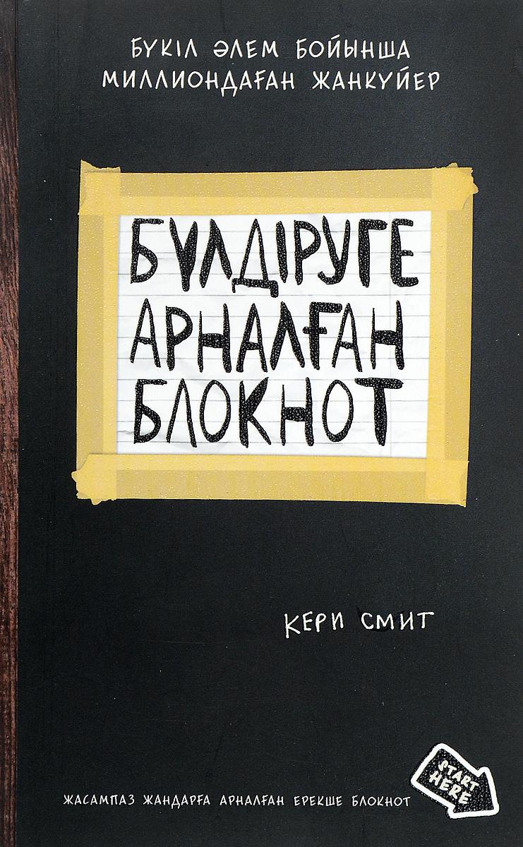 Кери Смит Уничтожь меня купить уничтожь меня в украине