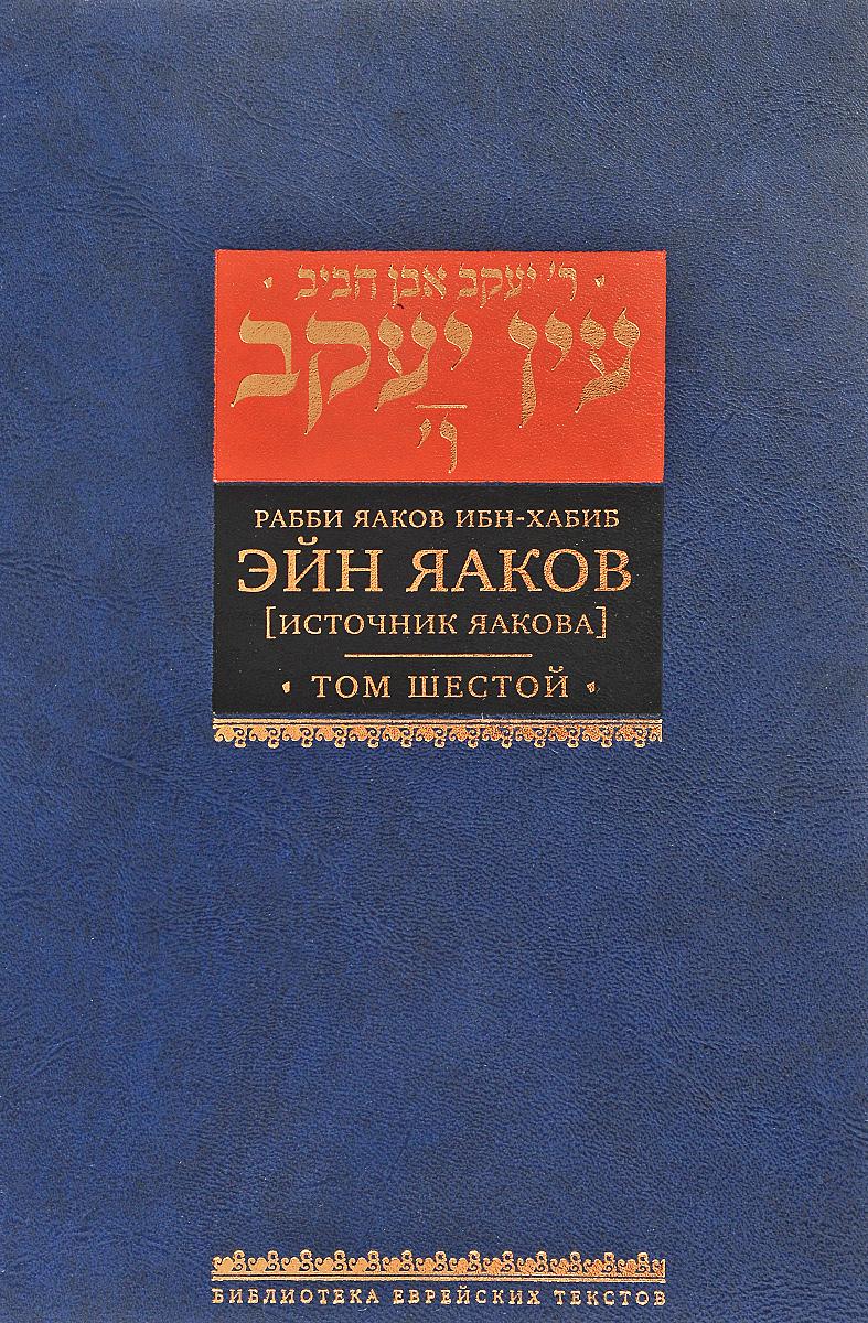 Яаков Ибн-Хабиб Эйн Яаков. Источник Яакова. В 6 томах. Том 6 ибн хабиб я эйн яаков том первый [источник яакова]