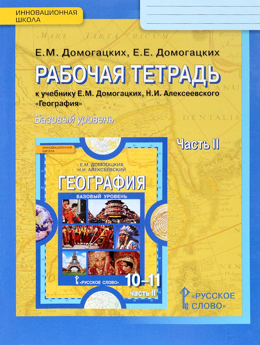 Учебники по географии домогацких алексеевский