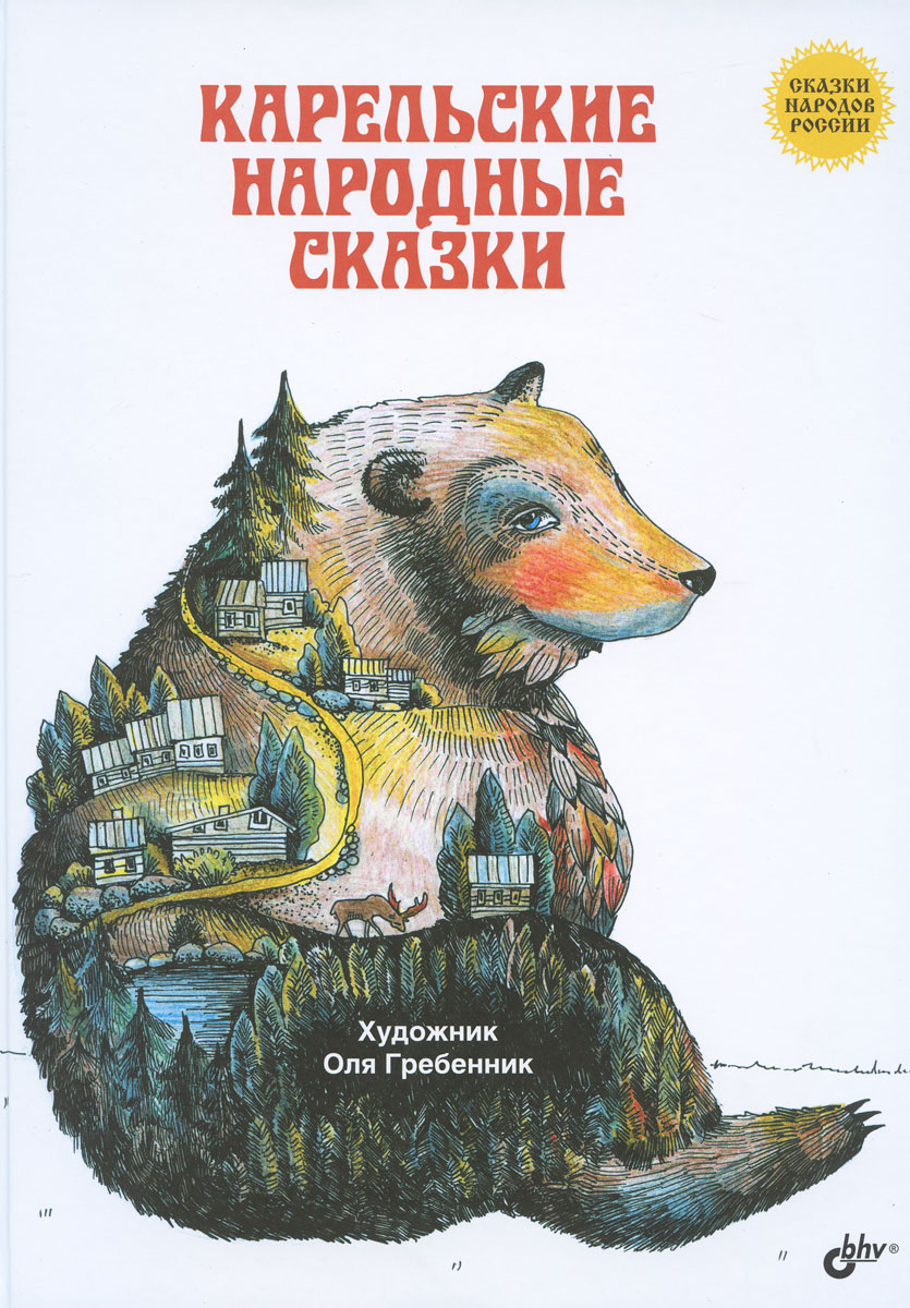 Карельские народные сказки виктор квашин мудрое море сказки