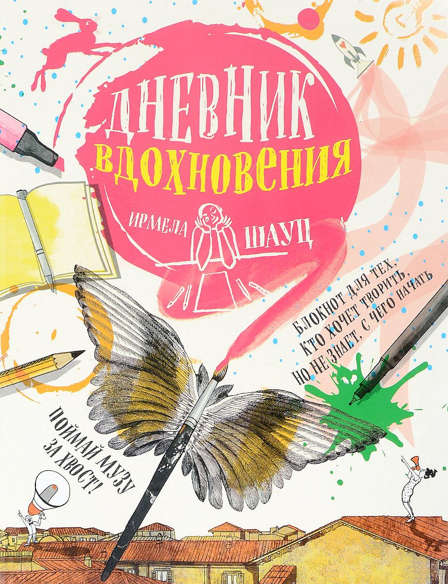 Ирмела Шауц Дневник вдохновения джулия ротман творческий девичник 10 идей для вдохновения экспериментов и дружеских встреч