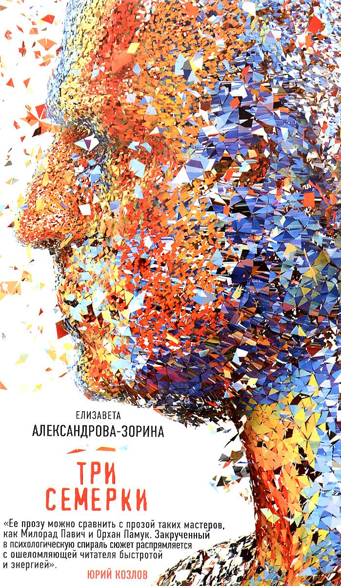 Елизавета Александрова-Зорина Три семерки мельниченко елизавета владимировна