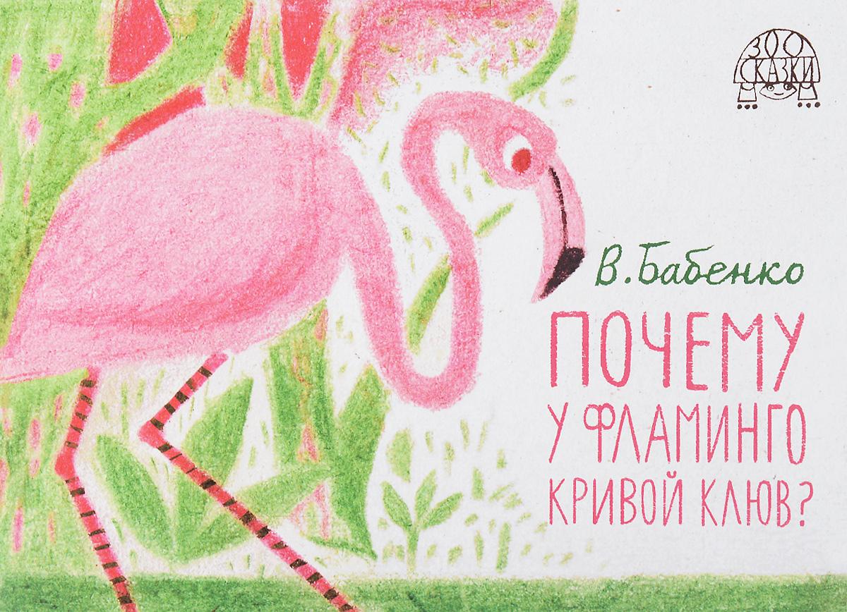 В. Бабенко Почему у фламинго кривой клюв? сандали для мальчика фламинго