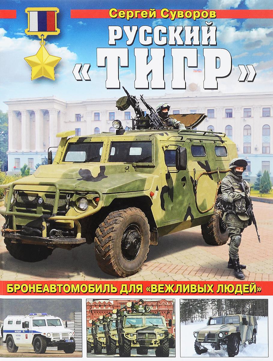 Сергей Суворов Русский Тигр. Бронеавтомобиль для вежливых людей