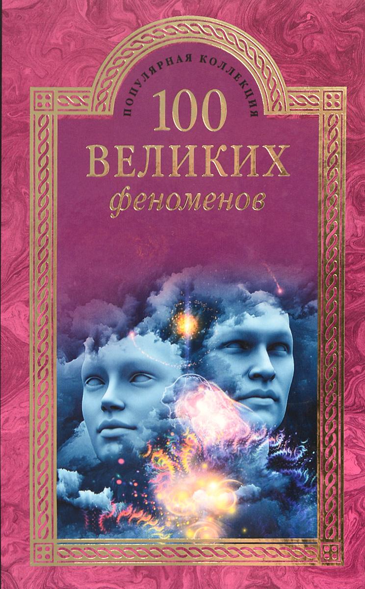 Н. Н. Непомнящий 100 великих феноменов ежевичная зима книга отзывы