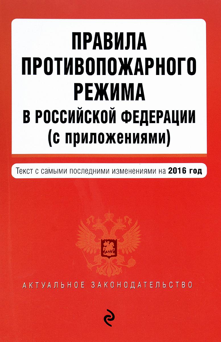 Правила противопожарного режима в Российской Федерации (с приложениями)