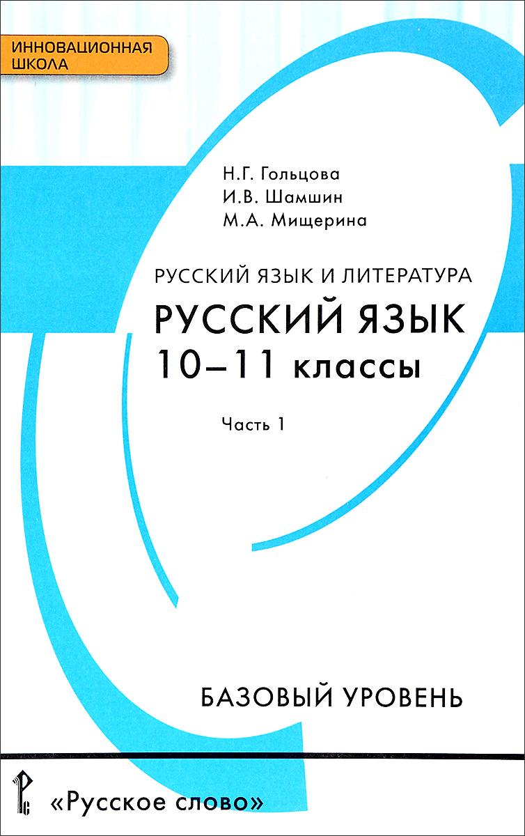 Купить Русский язык и литература. Русский язык. 10-11 классы. Базовый уровень. Учебник. В 2 частях. Часть 1