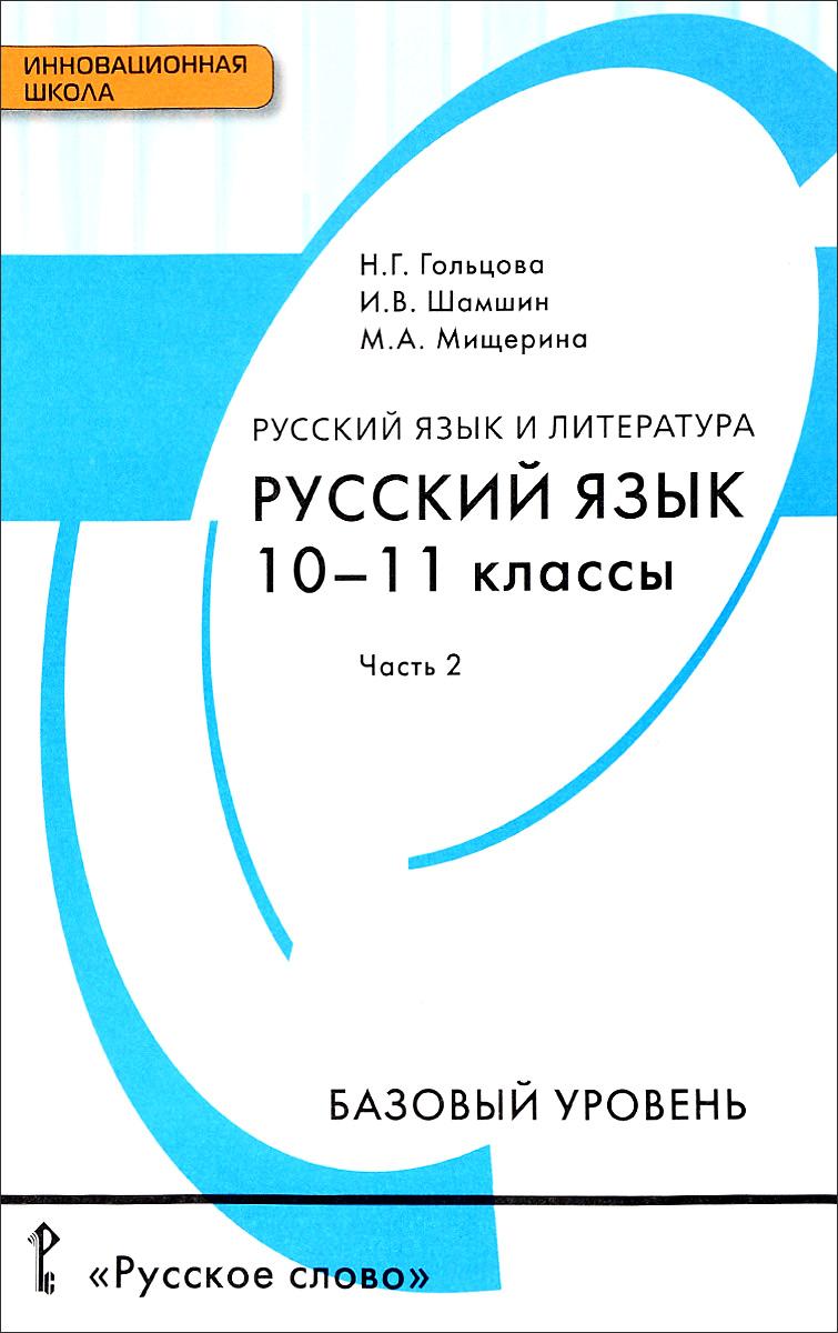 Купить Русский язык и литература. Русский язык. 10-11 классы. Базовый уровень. Учебник. В 2 частях. Часть 2