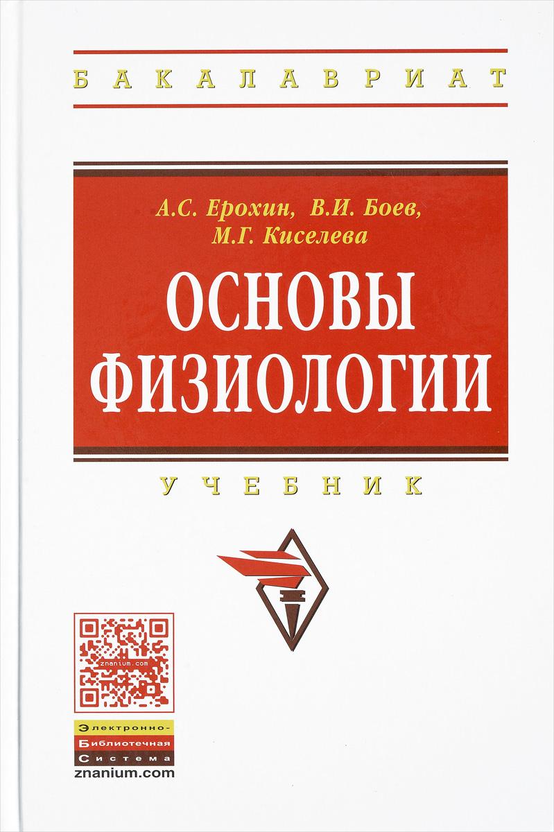 Основы физиологии. Учебник