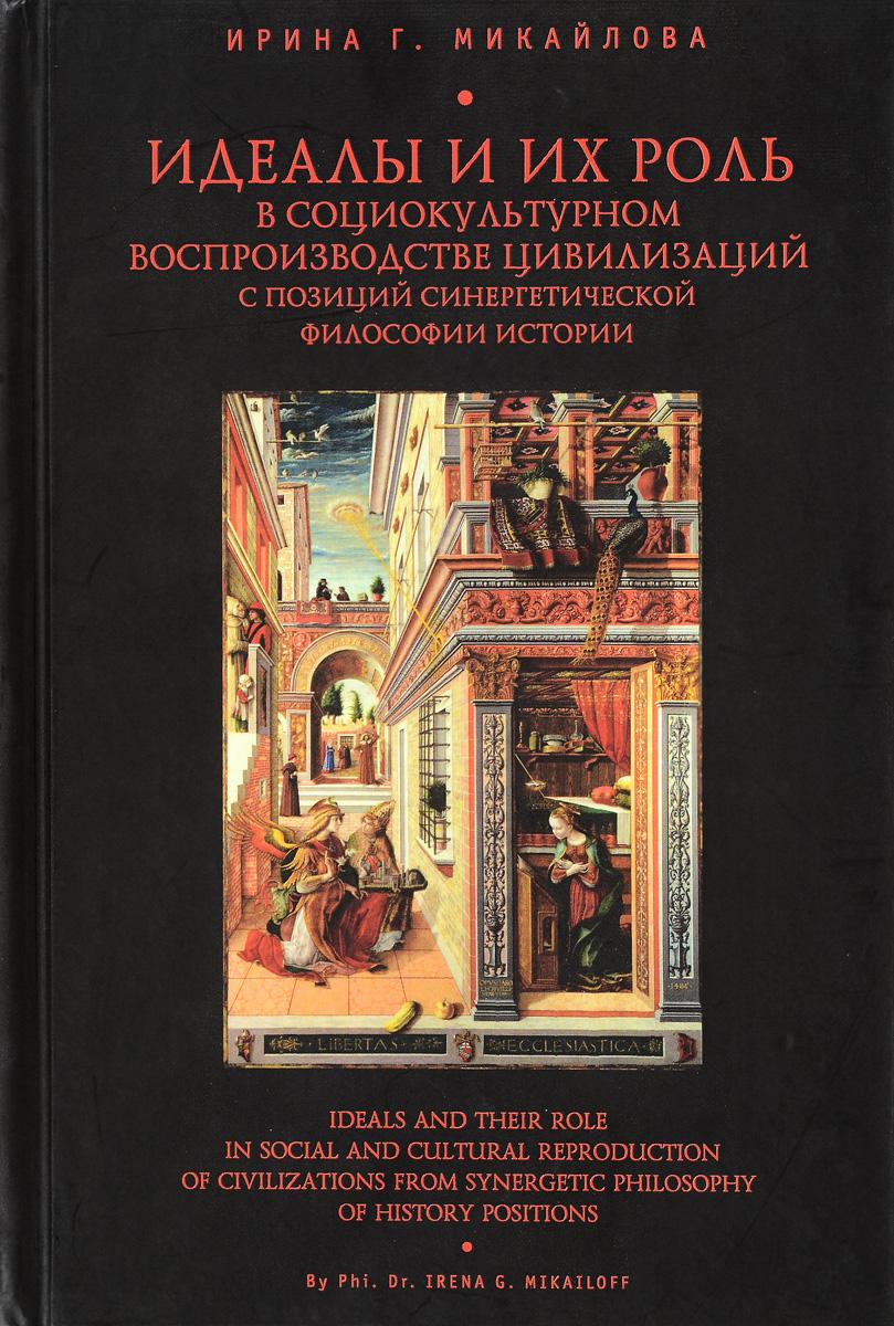 Идеалы и их роль в социокультурном воспроизводстве цивилизаций с позиций синергетической философии истории