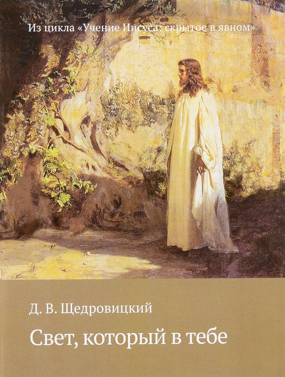 Д. В. Щедровицкий Свет, который в тебе есть всюду свет