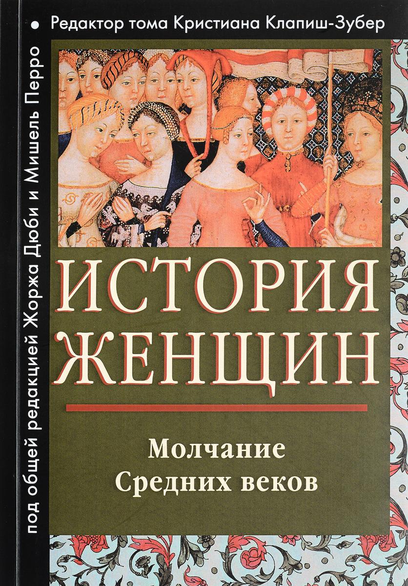 История женщин на Западе. В 5 томах. Том 2. Молчание Средних веков