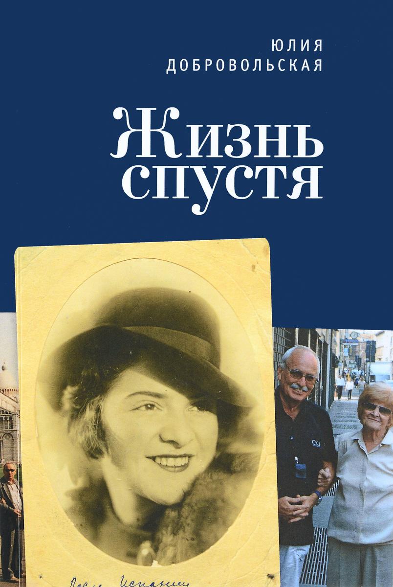 Юлия Добровольская Жизнь спустя глюкоберри в нижнем новгороде