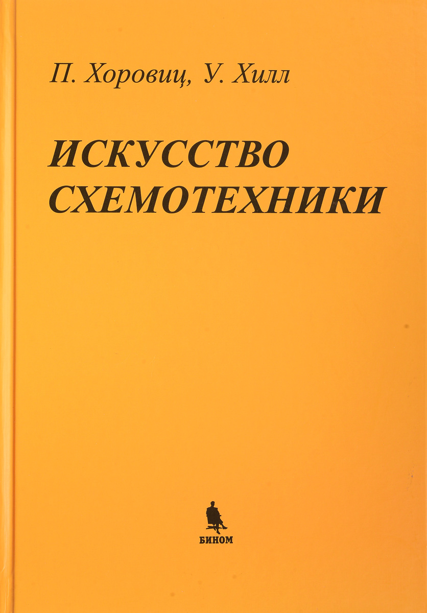 П. Хоровиц, У. Хилл Искусство схемотехники