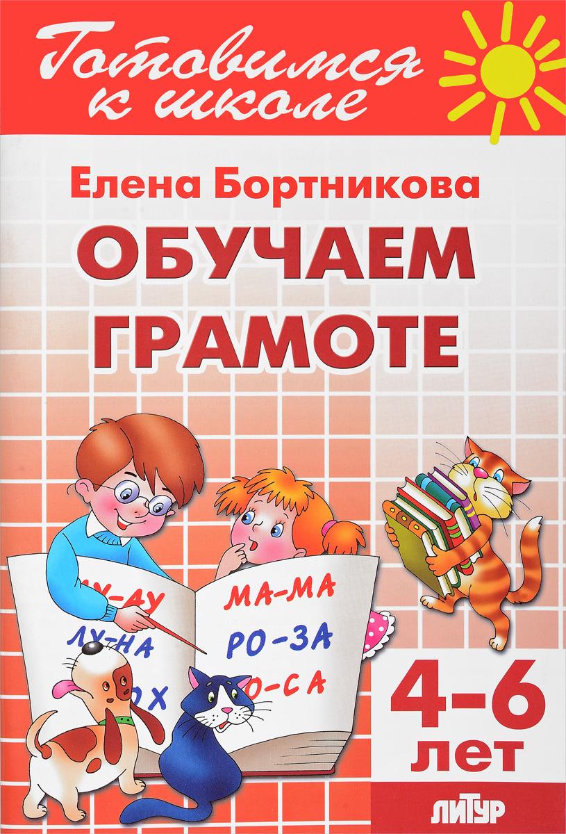 Елена Бортникова Обучение грамоте. Для детей 4-6 лет