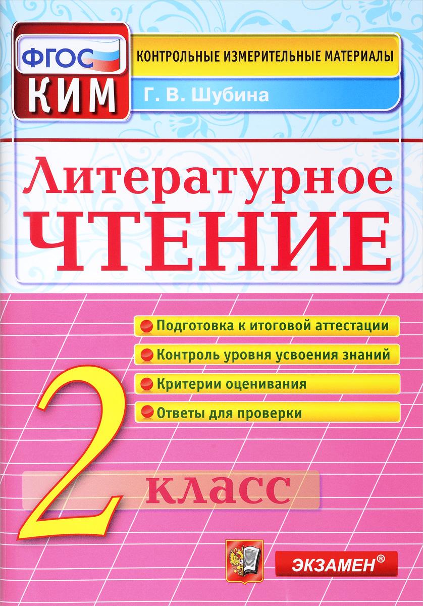 Литературное чтение. 2 класс. Контрольные измерительные материалы