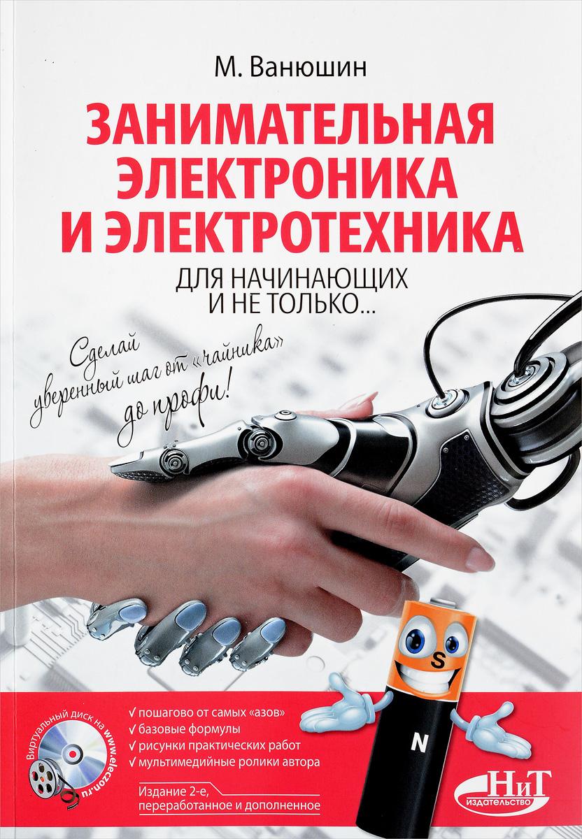 М. Ванюшин Занимательная электроника и электротехника для начинающих и не только...  о а теплякова электротехника и электроника в 2 частях часть 1 электротехника