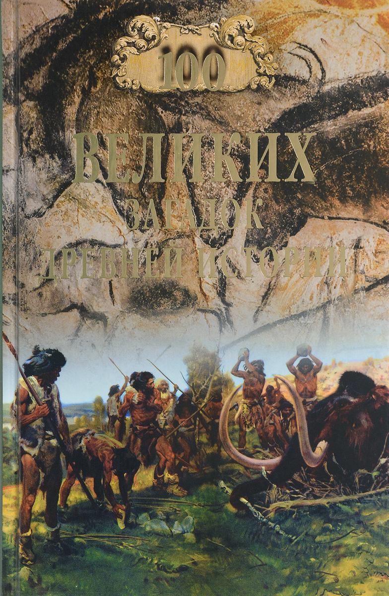 100 великих загадок древней истории. А. Ю. Низовский