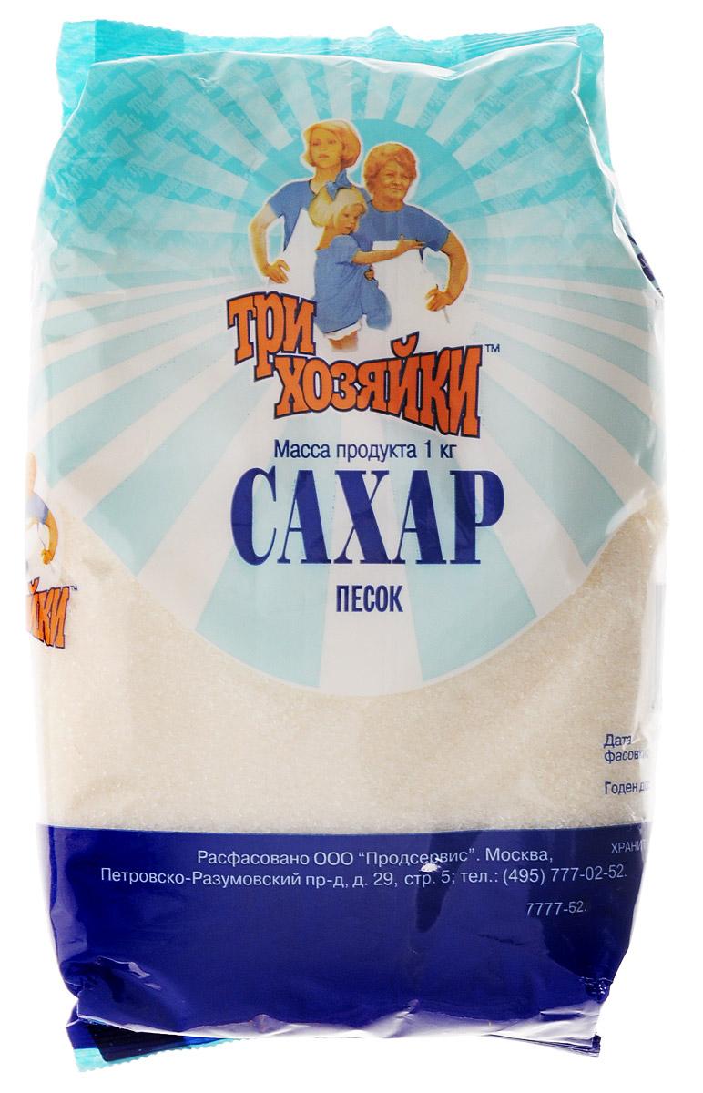 Три хозяйки сахарный песок, 1 кг549Изготовлено из высококачественного сырья