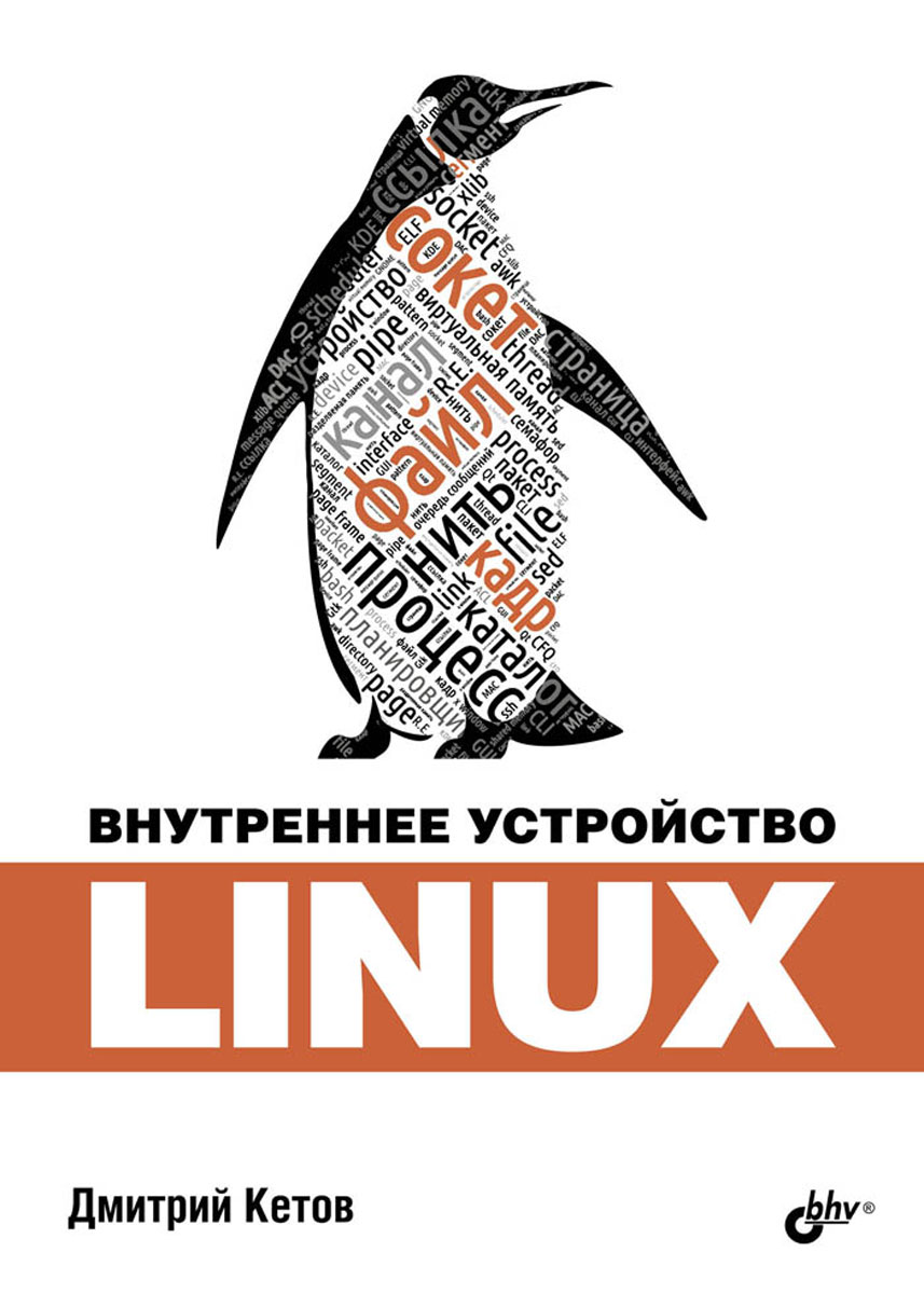 Д. Кетов Внутреннее устройство Linux