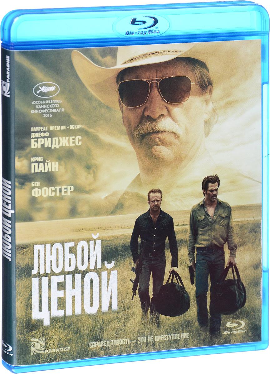 Любой ценой (Blu-ray) 20pcs lot dip7 viper16l