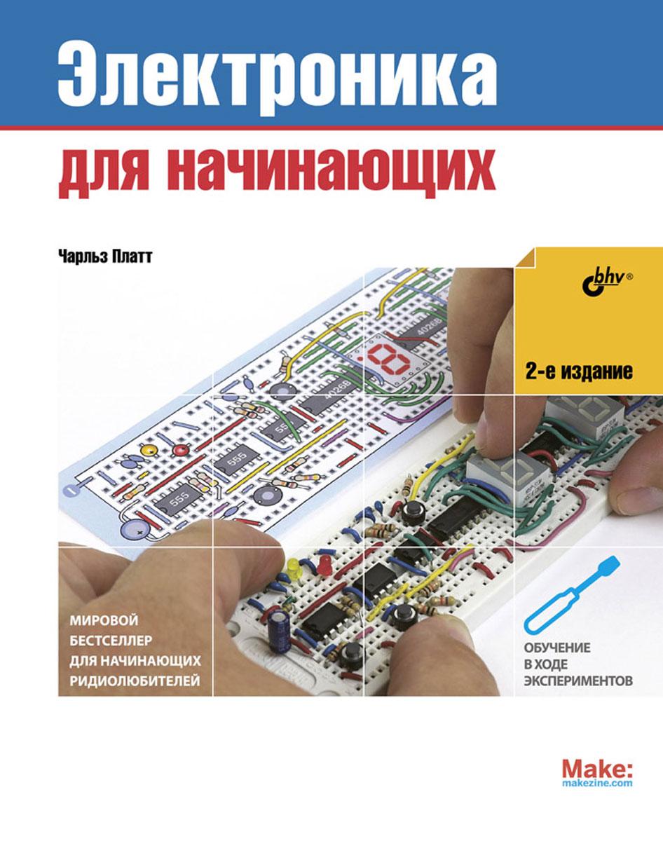 Ч. Платт Электроника для начинающих электронные книги