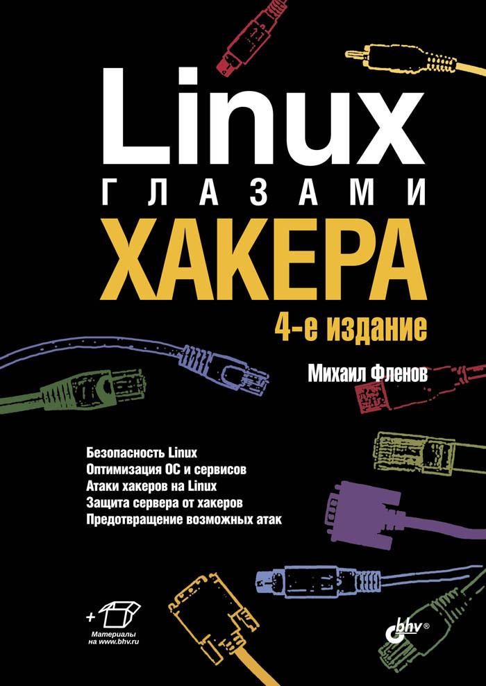 М. Фленов. Linux глазами хакера