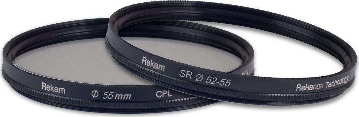 Rekam набор CPL-фильтр 55 мм + переходное кольцо 52-55 мм