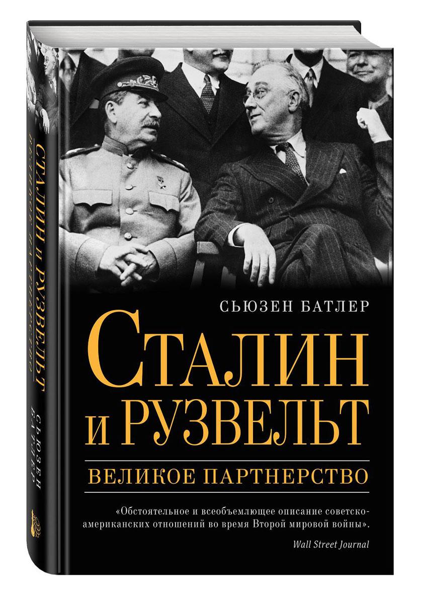 Сьюзен Батлер Сталин и Рузвельт. Великое партнерство