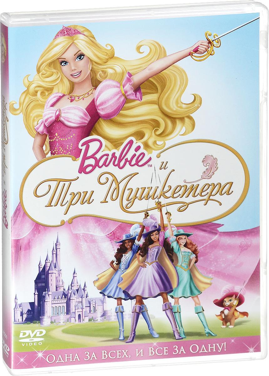 Барби и три мушкетера ооо мечты сбываются
