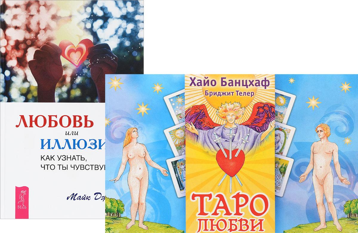 Майк Джордж, Хайо Банцхаф, Бриджит Телер Любовь или иллюзия. Таро любви (комплект из 2 книг + 78 карт)