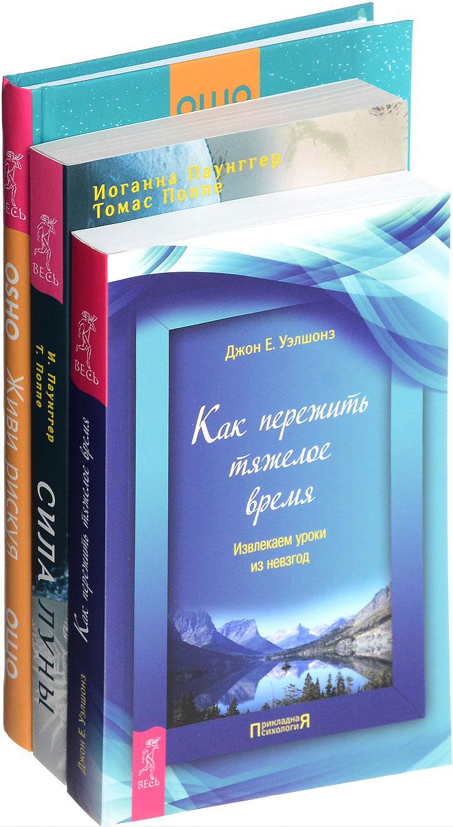 Живи рискуя. Как пережить тяжелое время. Сила луны (комплект из 3 книг).