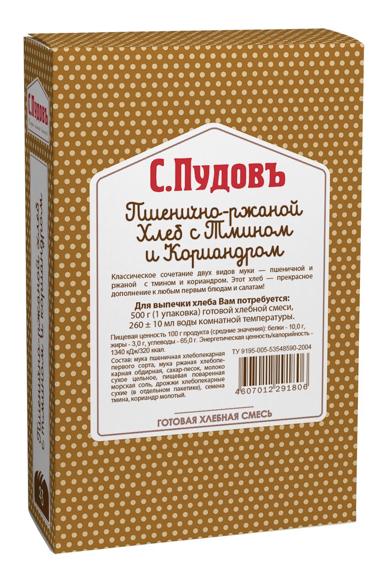 Пудовъ пшенично-ржаной хлеб с тмином и кориандром, 500 г