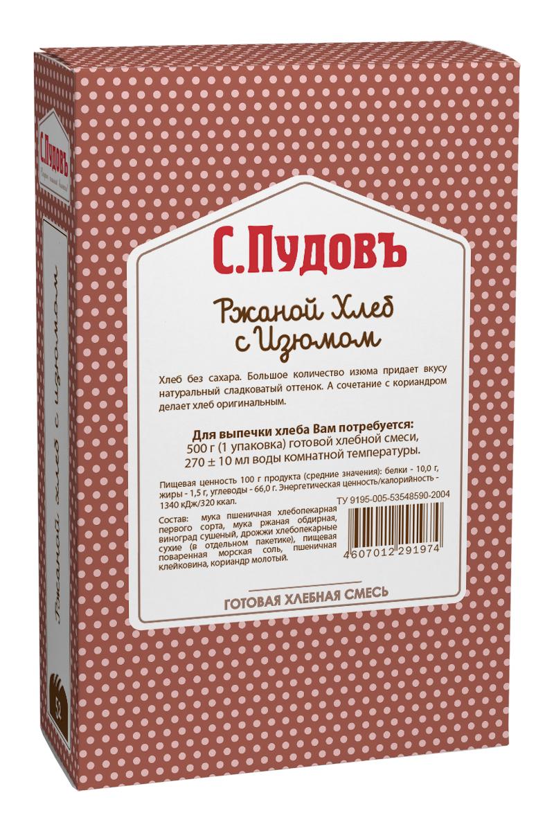 Пудовъ ржаной хлеб с изюмом, 500 г ржаная цельнозерновая мука купить в москве