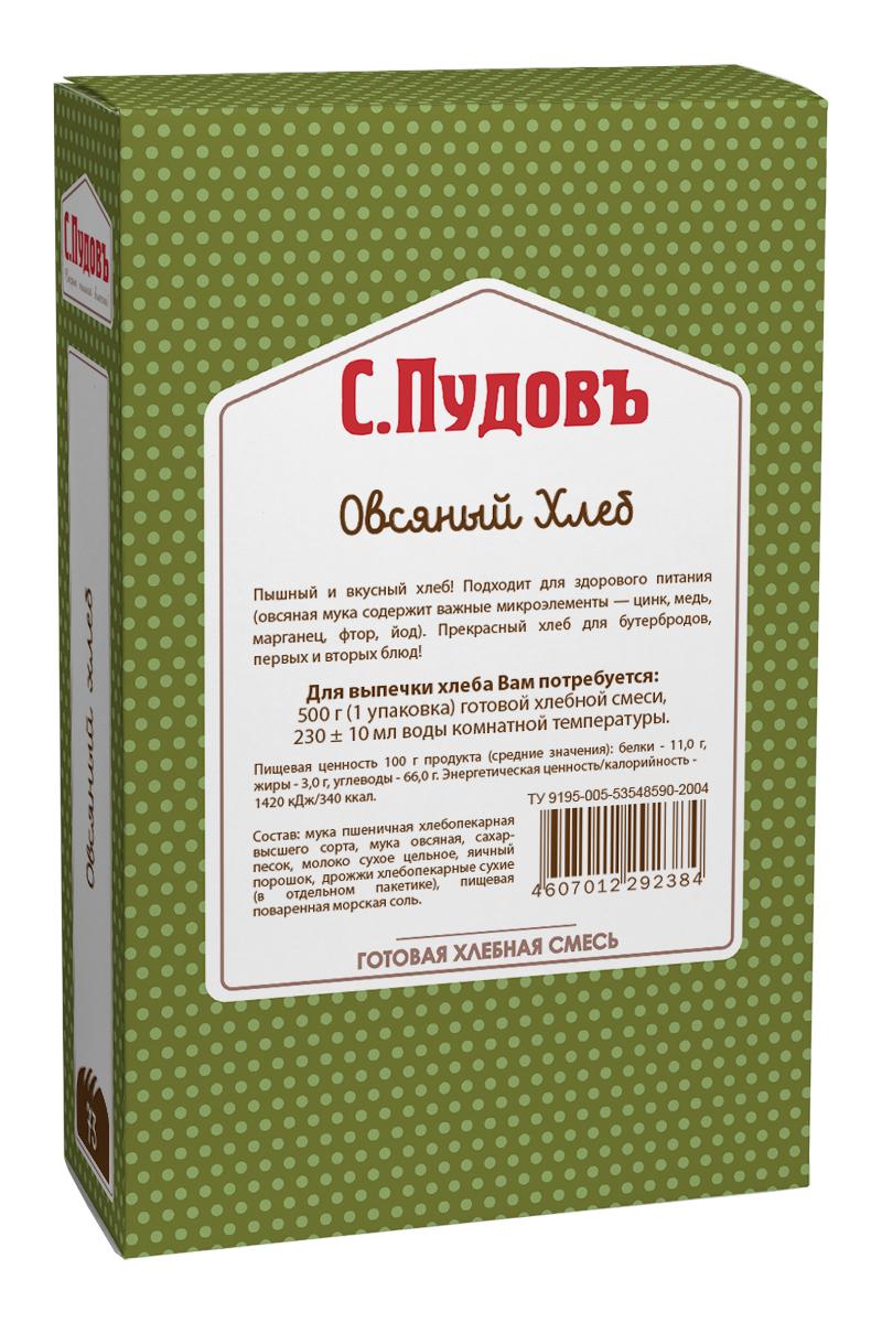 Пудовъ овсяный хлеб, 500 г4607012292384Овсяный хлеб является одним из самых полезных и низкокалорийных хлебов. Овсяный хлеб создается на основе овсяных хлопьев, которые, как известно, содержат жизненно важные микроэлементы такие как: цинк, медь, йод, комплекс витаминов В, калий и многие другие. Прекрасный хлеб для бутербродов, первых и вторых блюд!