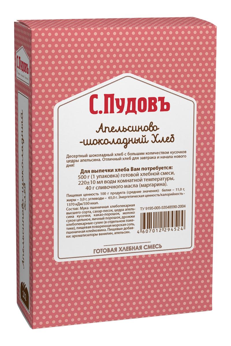 Пудовъ апельсиново-шоколадный хлеб, 500 г chokocat для позитива молочный шоколад 60 г
