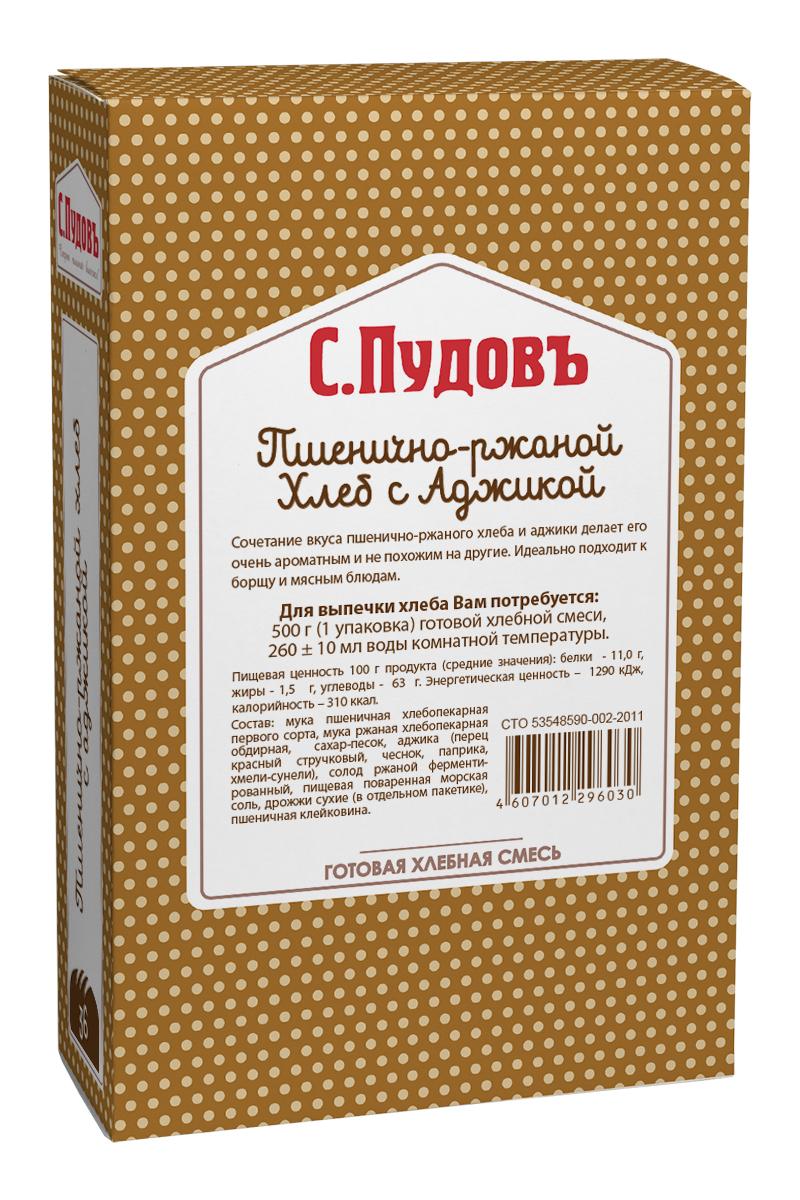 Пудовъ пшенично-ржаной хлеб с аджикой, 500 г, С.Пудовъ