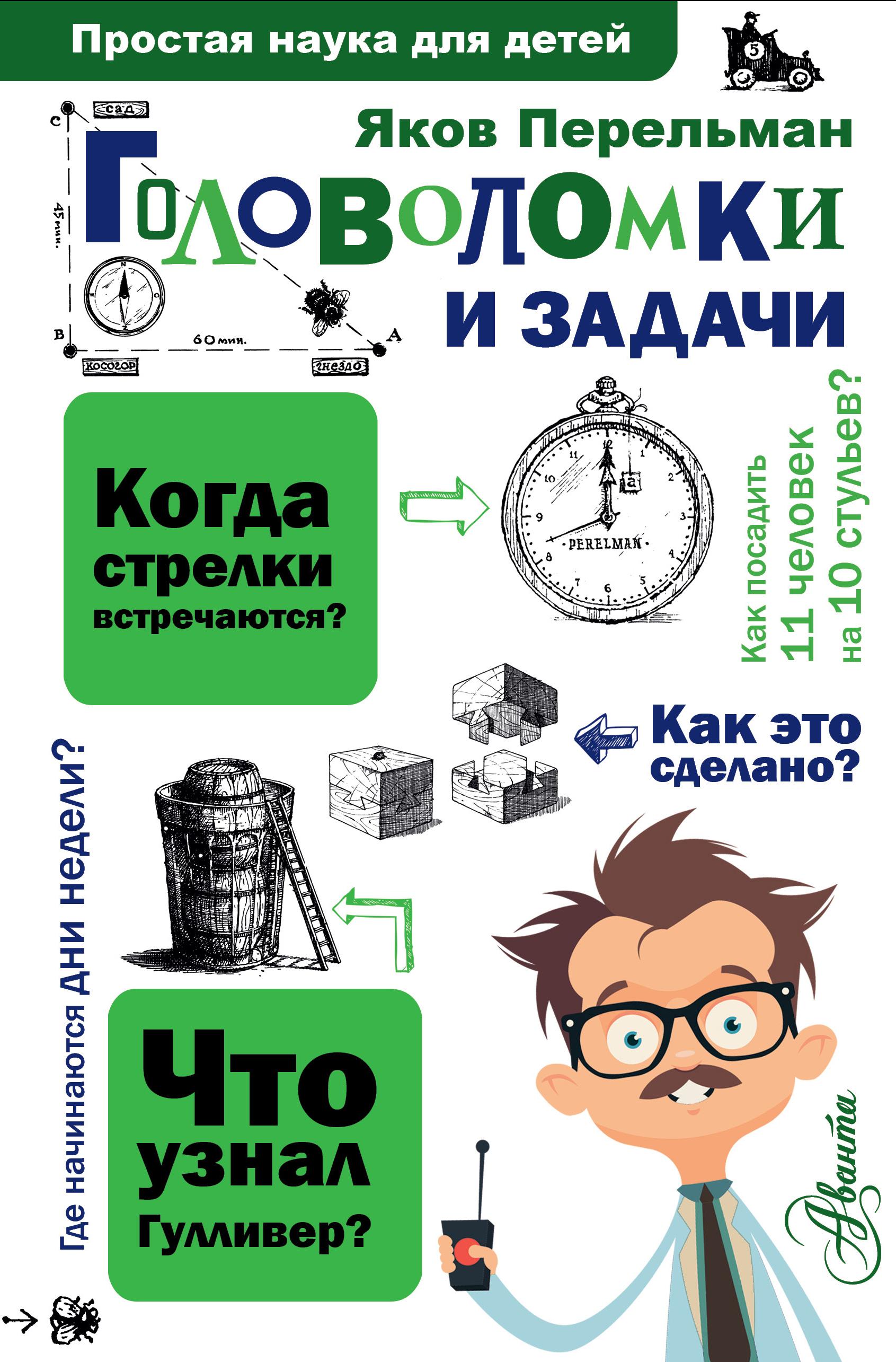 Перельман Яков Исидорович Головоломки и задачи