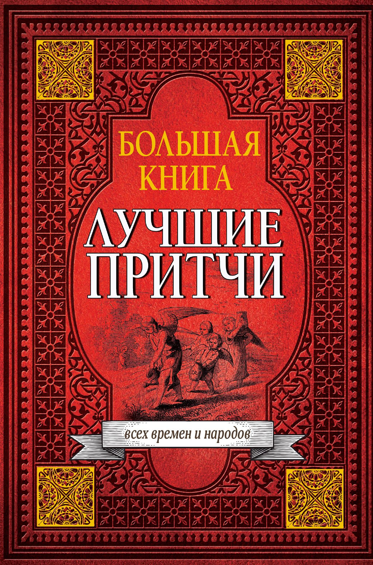 Большая книга лучших притч всех времен и народов большая книга афоризмов и притч мудрость христианства
