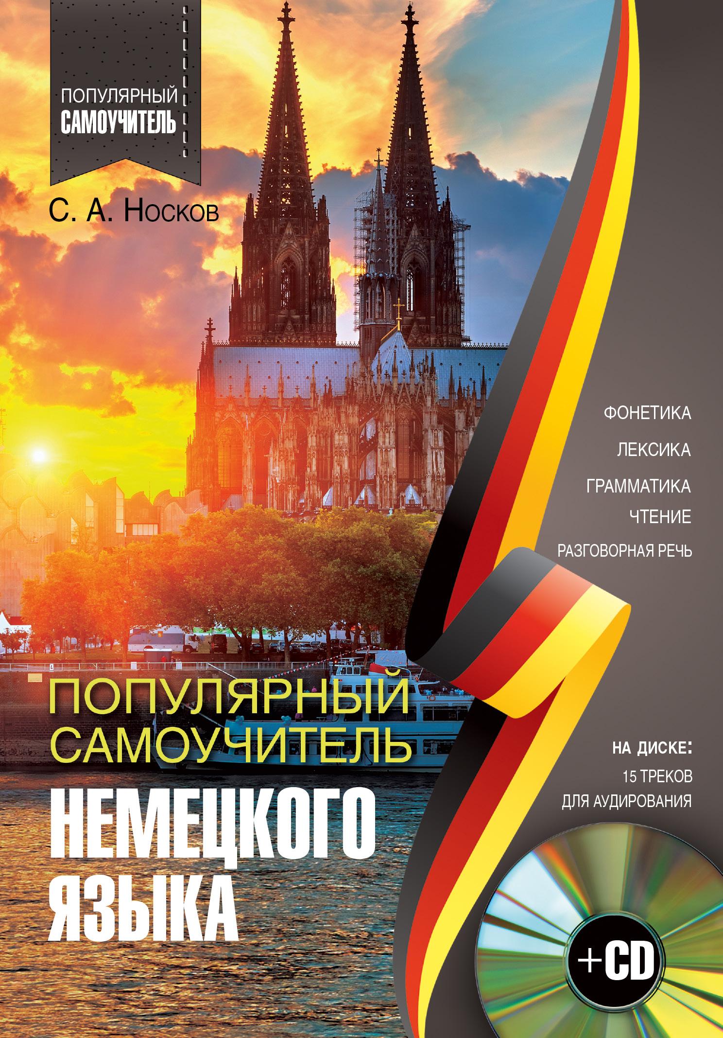 С.А. Носков Популярный самоучитель немецкого языка + CD учебники феникс самоучитель начинающего адвоката